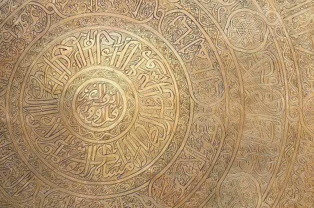 Islamic art on plate in Cairo, Egypt Arabic engraving and design on a copper plate in the Middle East calligraphy stock pictures, royalty-free photos & images