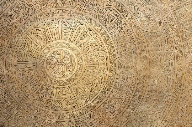 islamische kunst auf dem teller in kairo, ägypten - arabeske stock-fotos und bilder