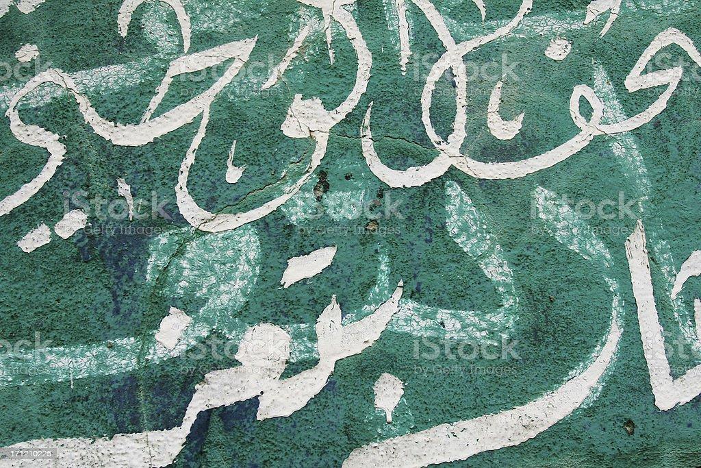 Arabic Graffiti stock photo