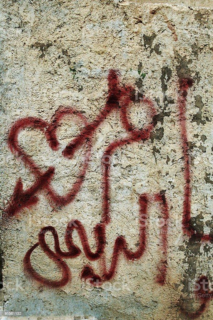 Arabic Graffiti royalty-free stock photo
