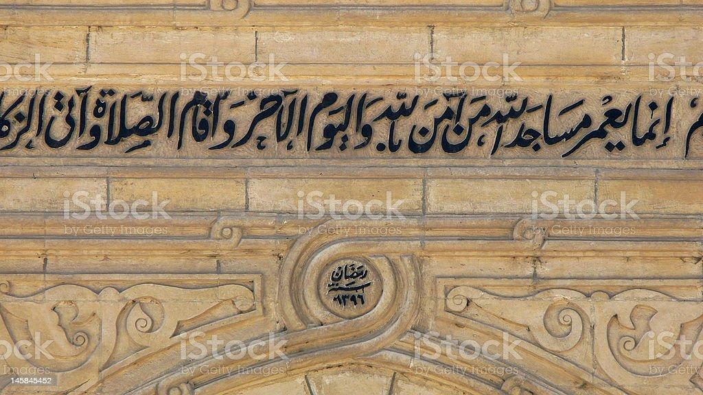 Árabe inscrição Mesquita de entrada - foto de acervo