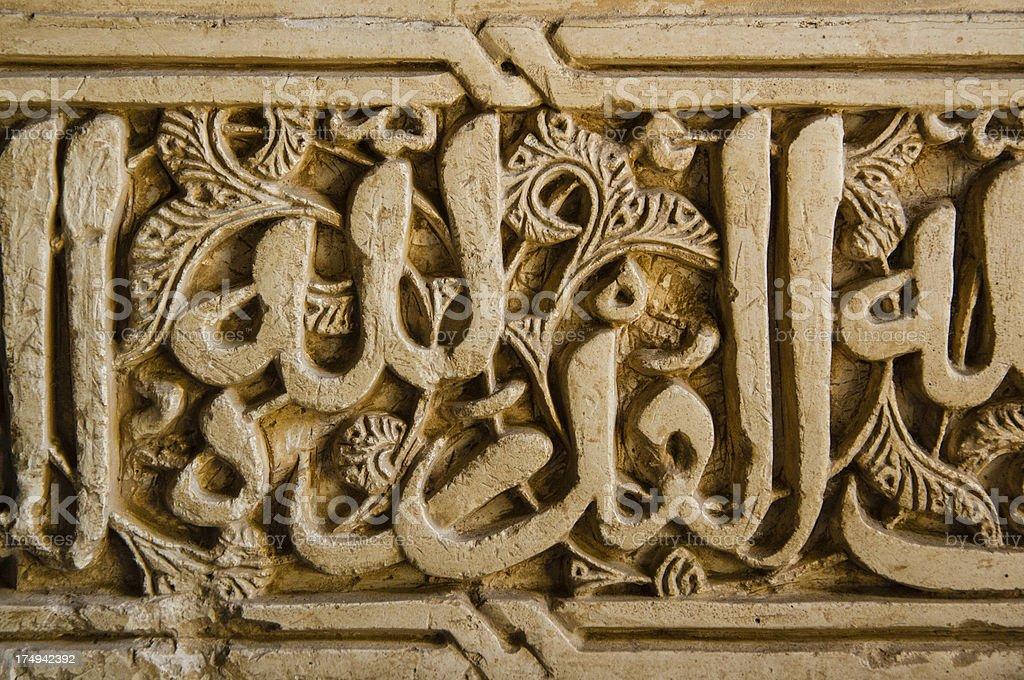 arabic inscription stock photo