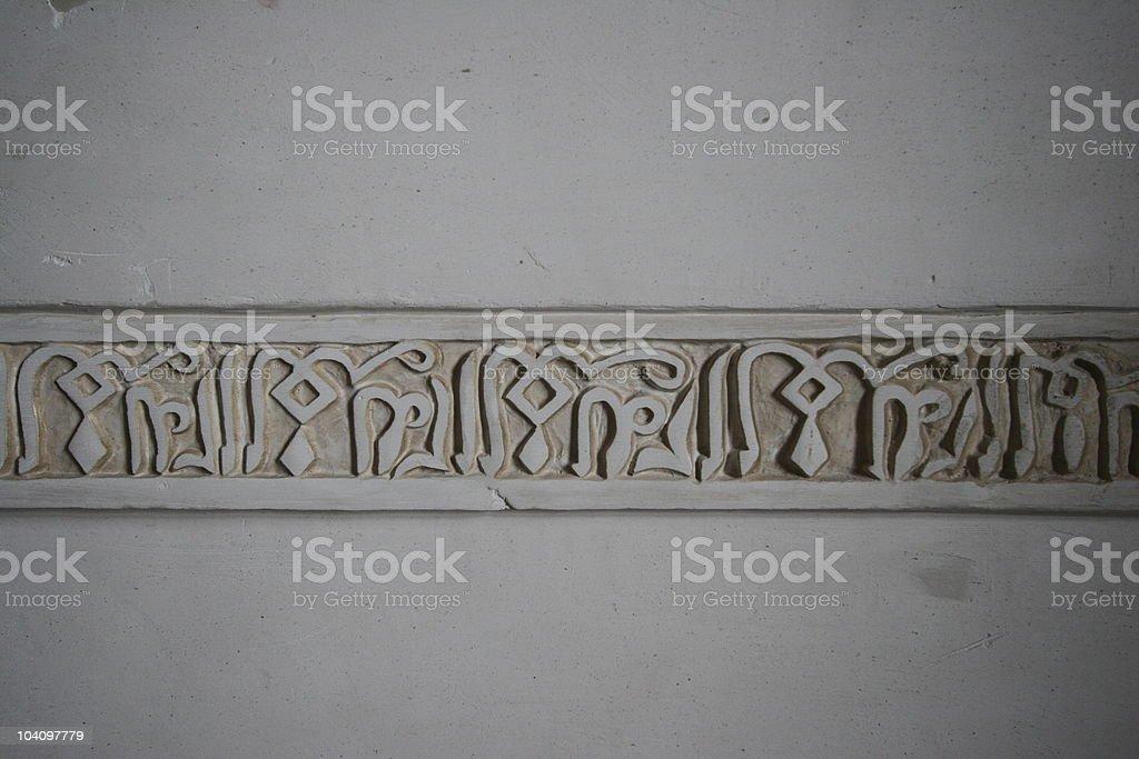 Árabe Corão inscrição na mesquita de parede - foto de acervo