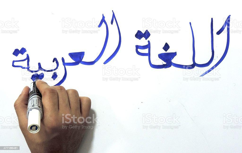 Arabic Language stock photo