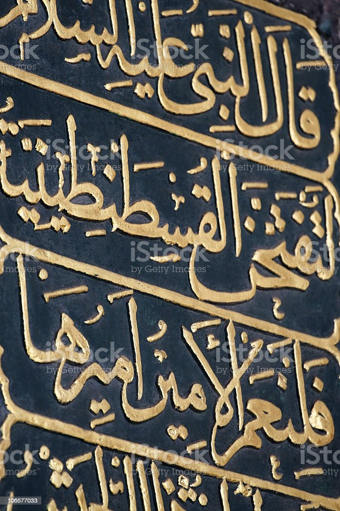 Arabic Script stock photo