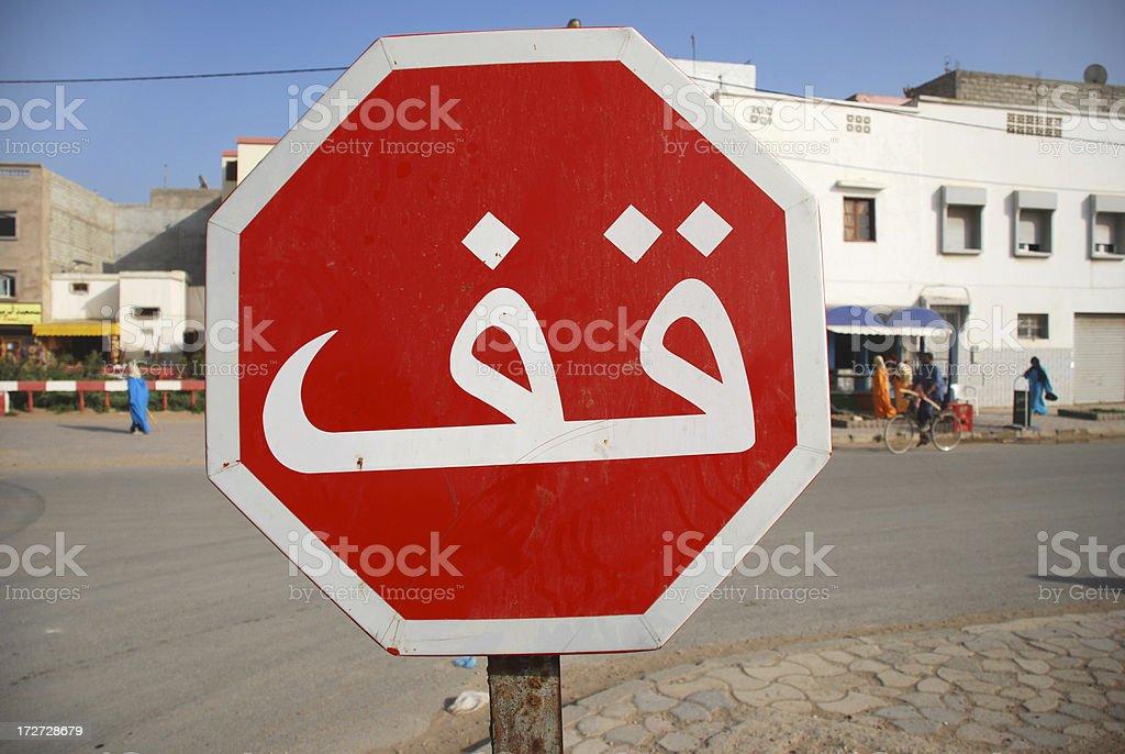 Arabic Stop Sign stock photo