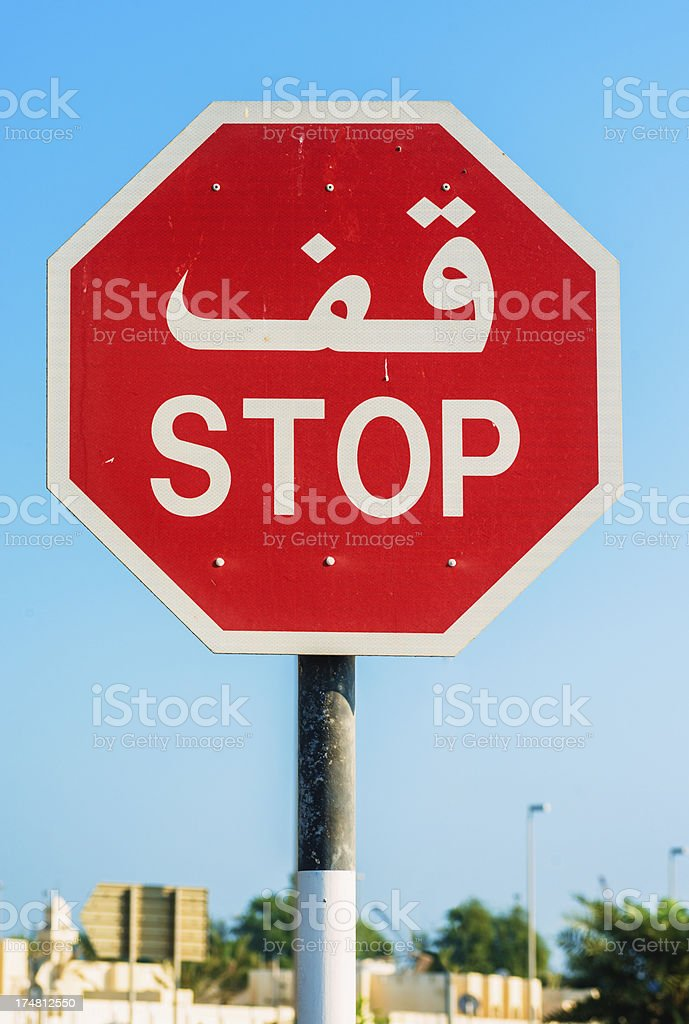 Arabic Stop Sign royalty-free stock photo