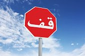 istock Arabic stop sign 960556388