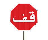 istock Arabic stop sign 960762494