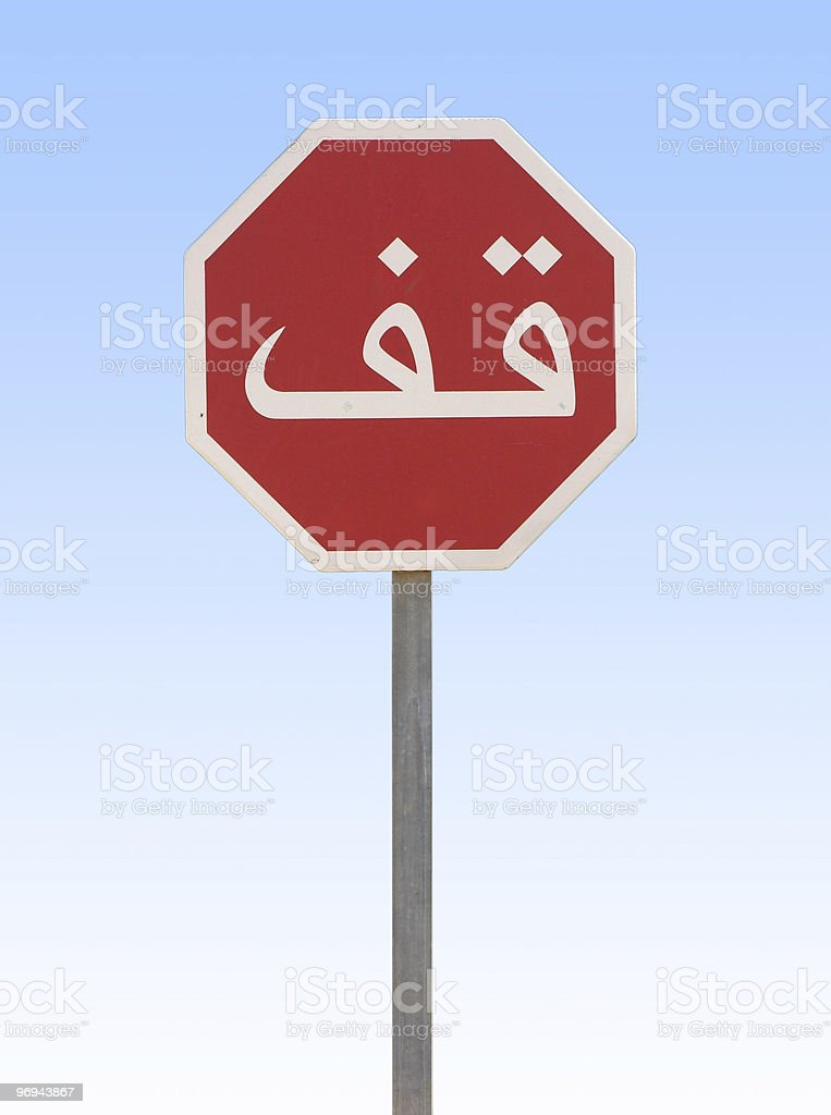 Arabic stop sign [with clipping path] royalty-free stock photo