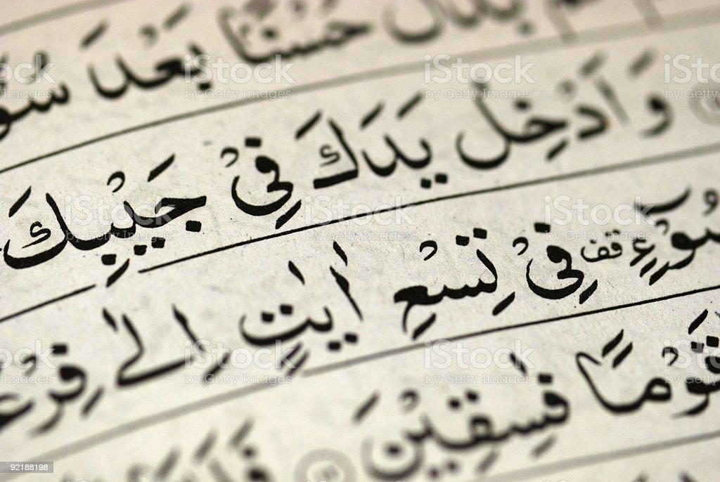 Arabic Text From koran stock photo