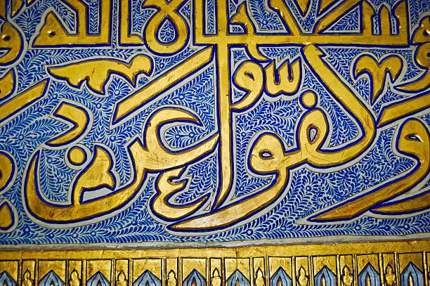 Arabische Schreiben-Gold – Foto