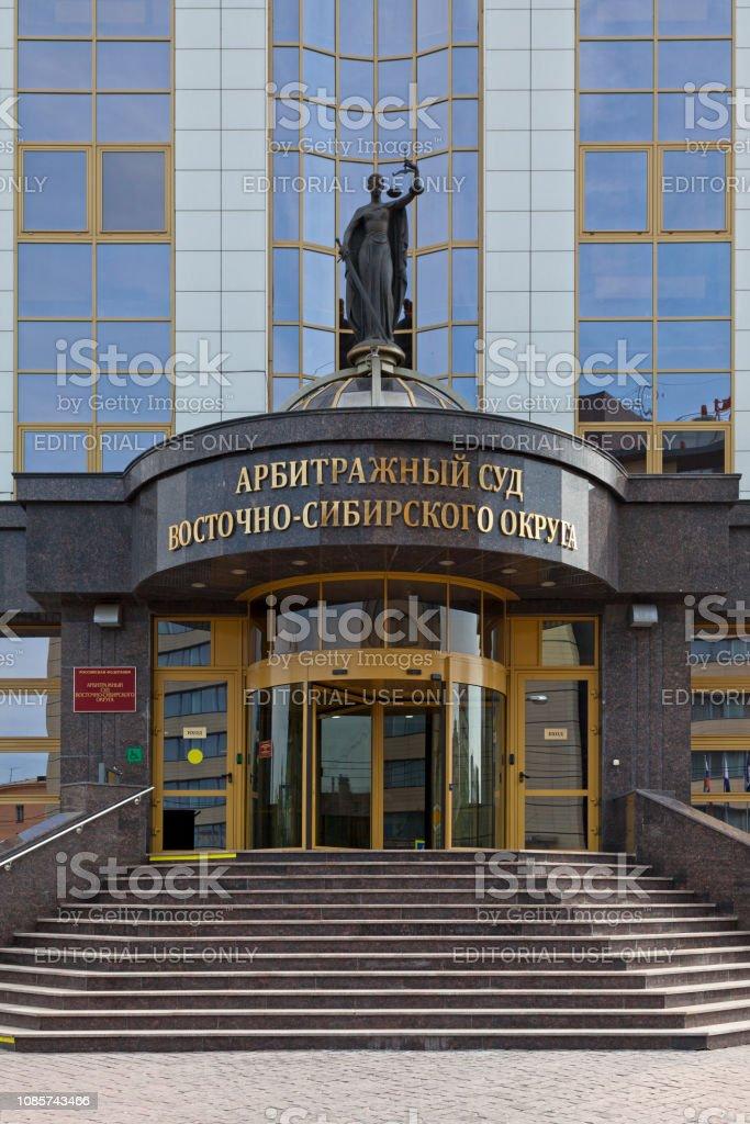Arbitration Court of the East Siberian District in Irkutsk stock photo