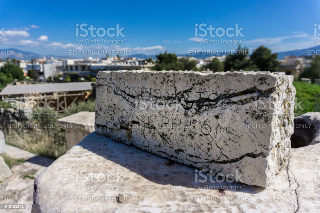 Archaeological site of Eleusis (Eleusina). Stoa of Philon epigraph. The south-eastern front of the Telesterion is adorned by the portico of Philo, or the Stoa of Philon stock photo