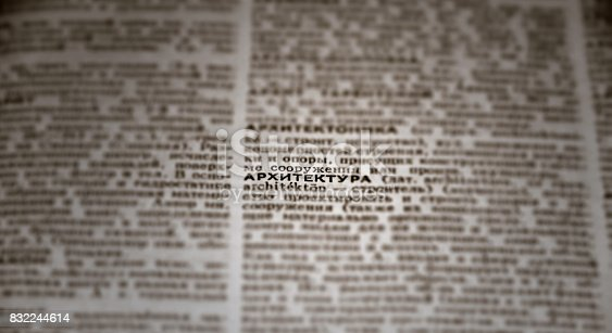 537761721 istock photo Architecture Definition Word Text in Dictionary Page. Russian language 832244614