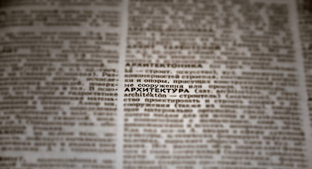 Architecture Definition Word Text In Dictionary Page Russian Language Stock Photo Download Image Now Istock