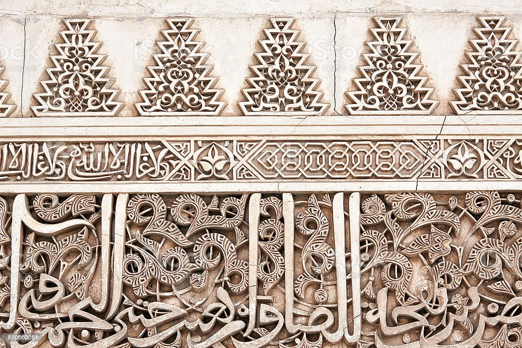 Artistic detailed background on a wall of the Alhambra Palace stock photo