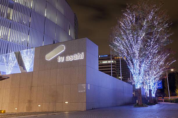 TV Asahi Corporation Headquarters in Japan stock photo