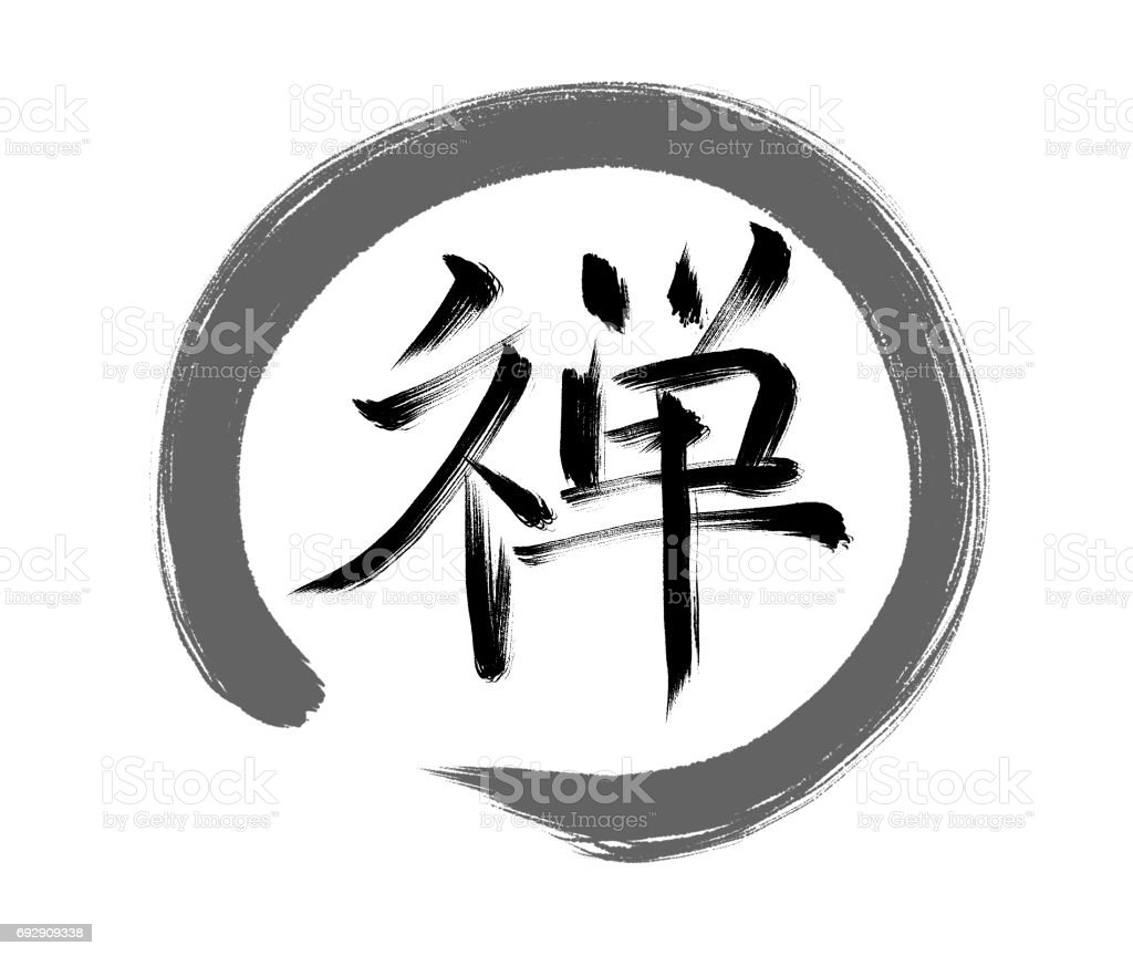 Asian character/symbol zen stock photo