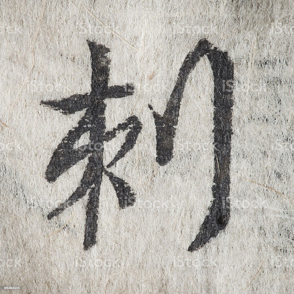 Assassinate-in chinese royalty-free stock photo