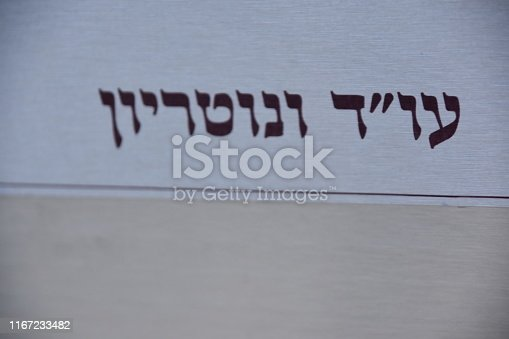 Attorney and Notary IN HEBREW