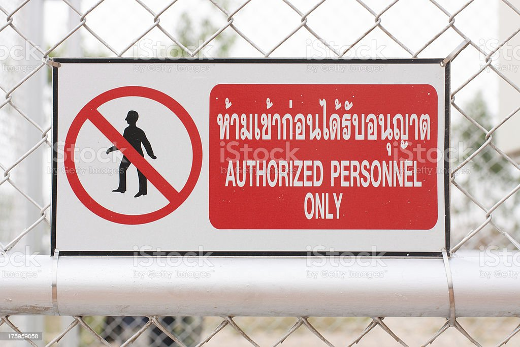 authorized personnel only sign royalty-free stock photo