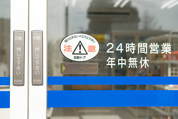 Automatic door of convenience store stock photo