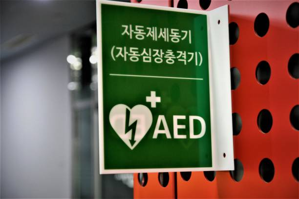 Automatic External Defibrillator AED Sign on a wall stock photo