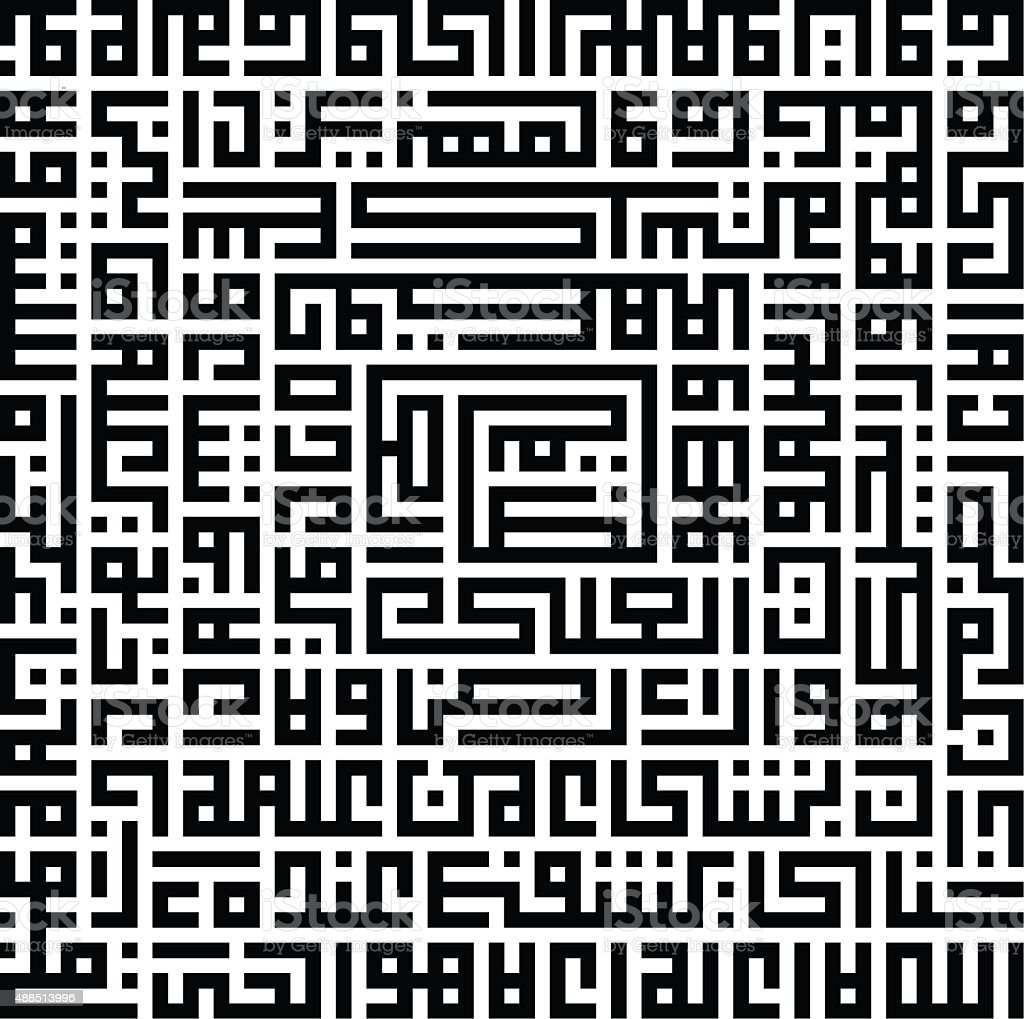 Ayatul Kursiy Kufic stock photo