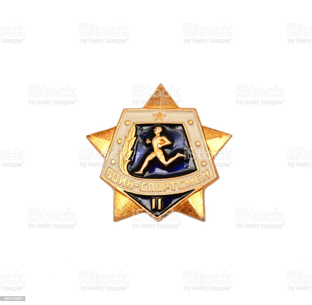 Badge of Soviet Army isolated on white stock photo