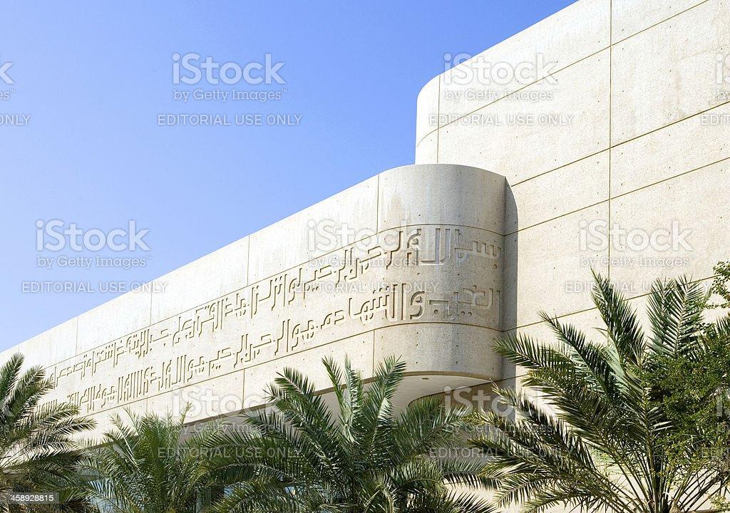Bahrain royalty-free stock photo