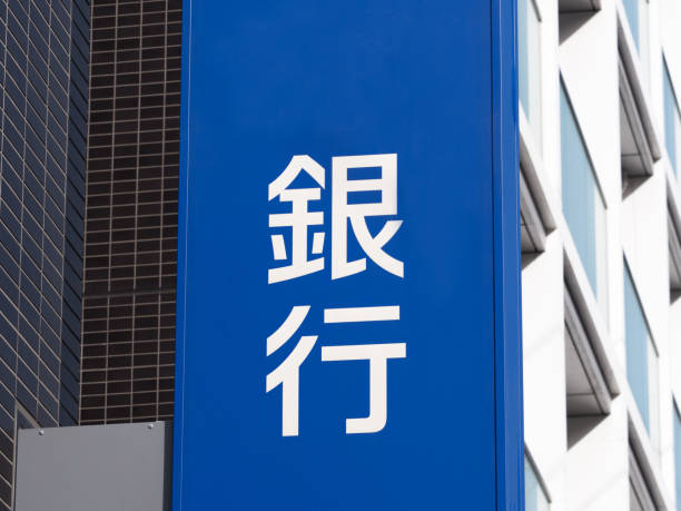 銀行印 - 銀行 ストックフォトと画像