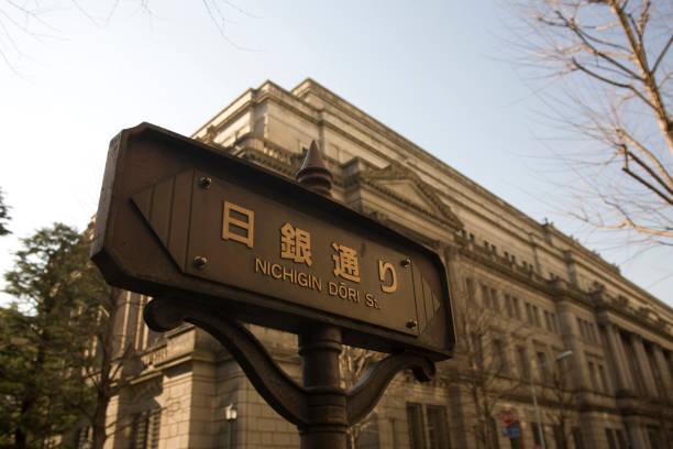 バンク ・ ストリート - 日本銀行 ストックフォトと画像