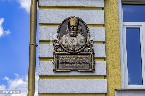 Kharkiv, Ukraine - July 20, 2020: Bas-relief of Ukrainian Orthodox metropolitan bishop Nicodemus (Rusnak) on the wall of the episcopal residence in the Holy Intercession Monastery in Kharkov