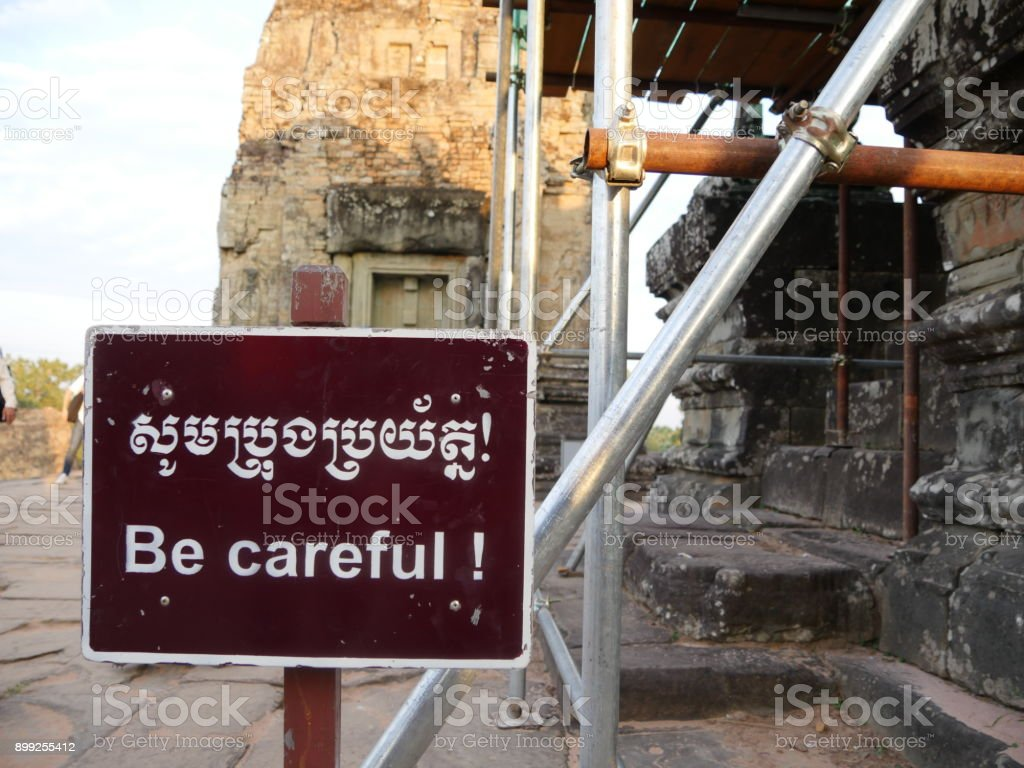 Be careful-Notice at Pre Rup stock photo