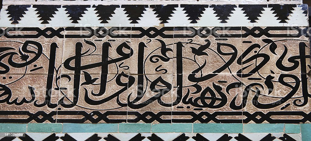 Beautiful old tiles from Meknes medina in Morocco royalty-free stock photo