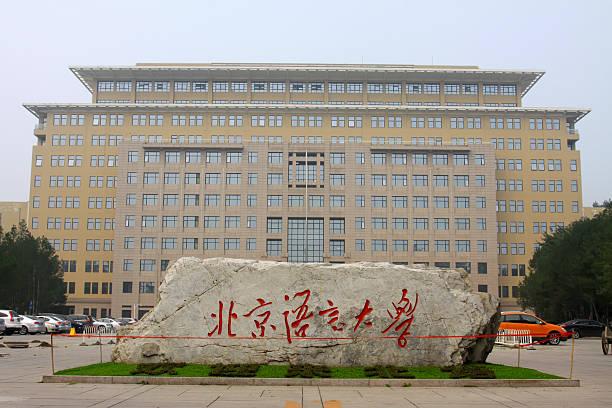 Beijing Sprache und Kultur der University East Gate building-Motiv – Foto