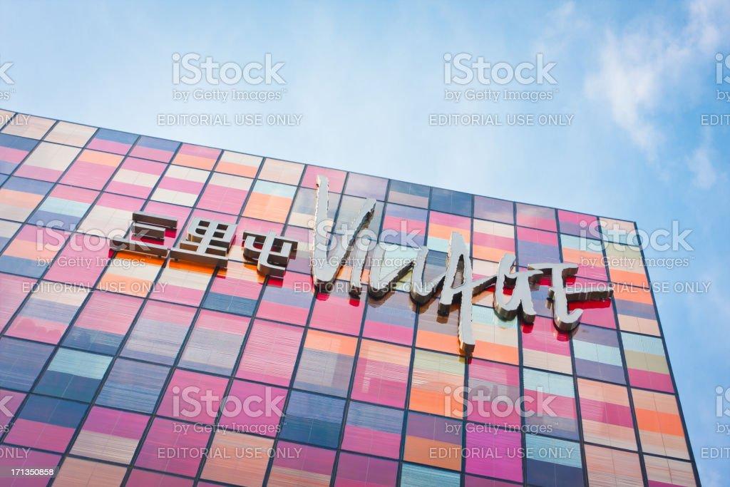 Beijing Sanlitun Village stock photo