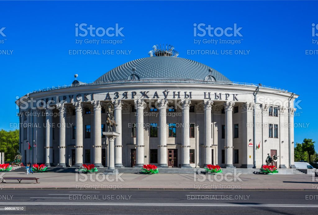 Vitryssland, Minsk Circus - Royaltyfri Arkitektur Bildbanksbilder