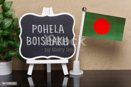 Bengali New Year(14  April) -Holiday  in Bangladesh