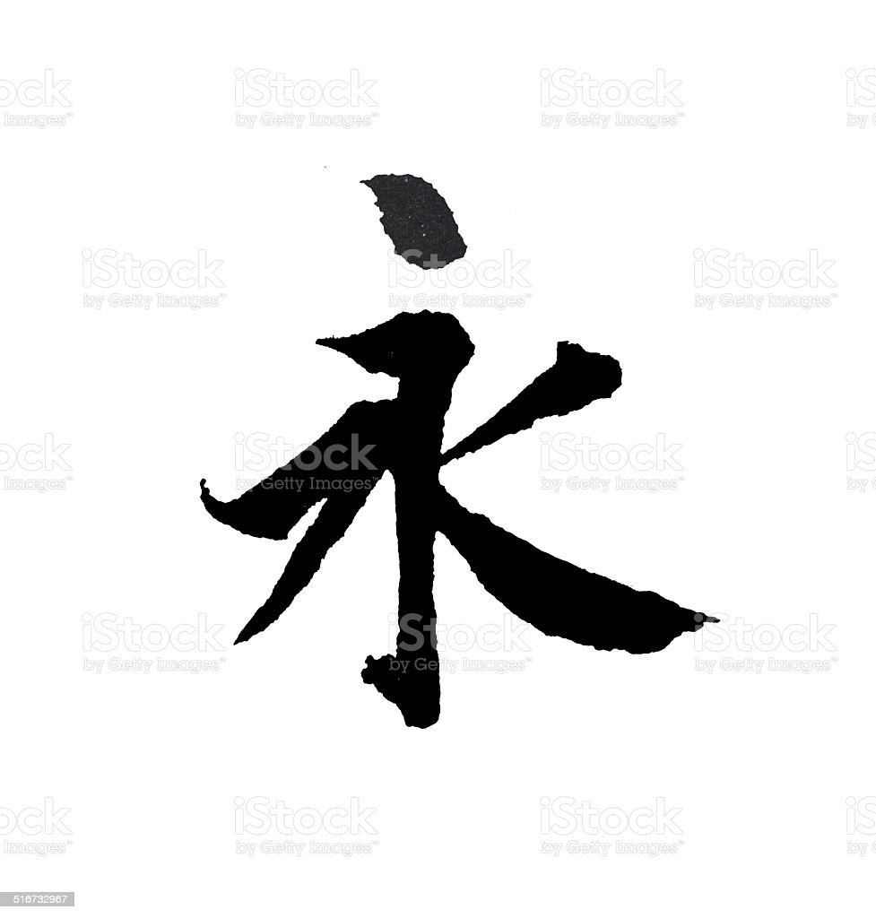 Best Chinese Calligraphy Forever Stock Photo More Pictures Of Art