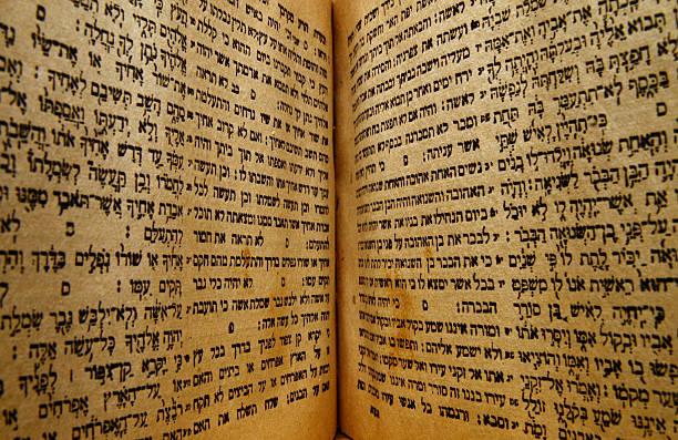 Bible text - Hebrew script stock photo