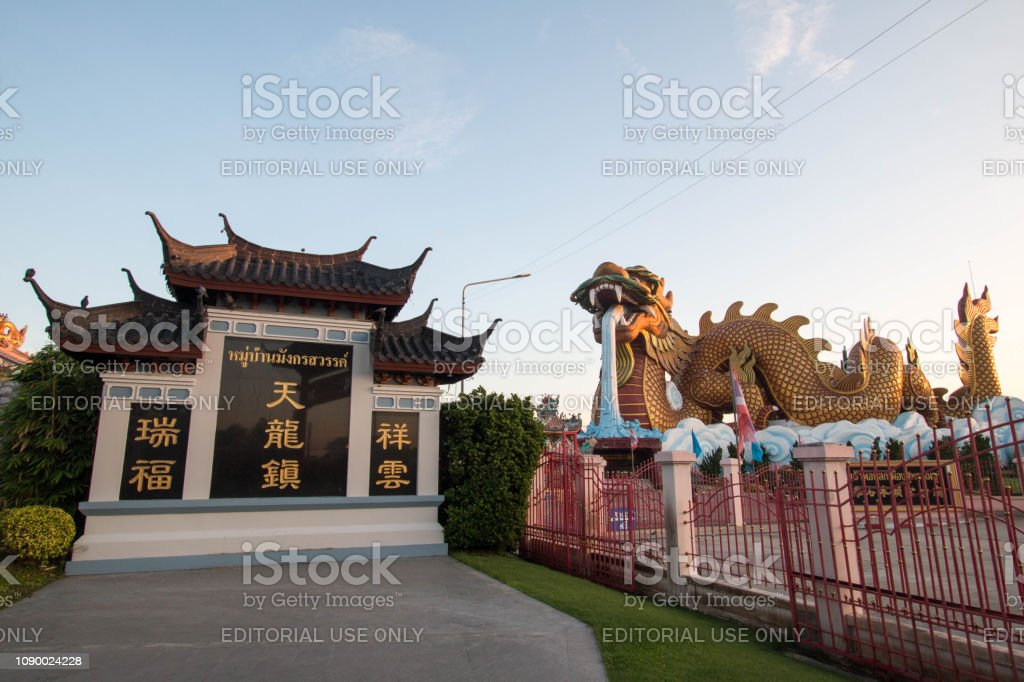 Big Dragon Statue at Dragon Descendants Museum in Suphan Buri,Thailand, in the morning. stock photo