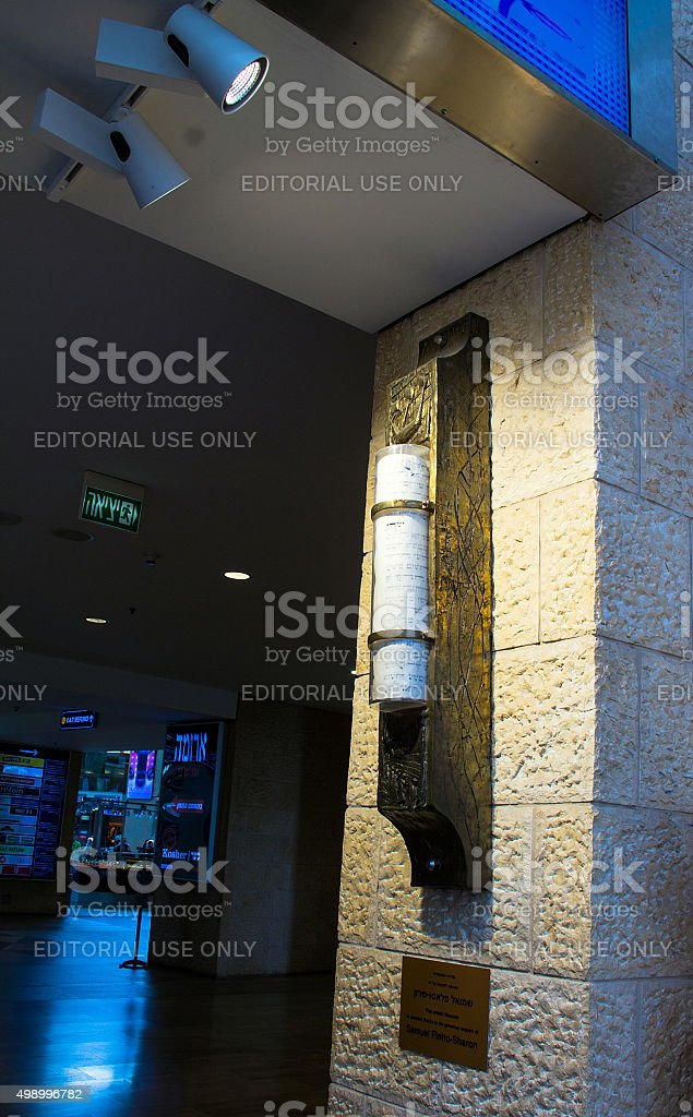 Big Mezuzah  at  the stone wall in Ben Gurion Airport stock photo