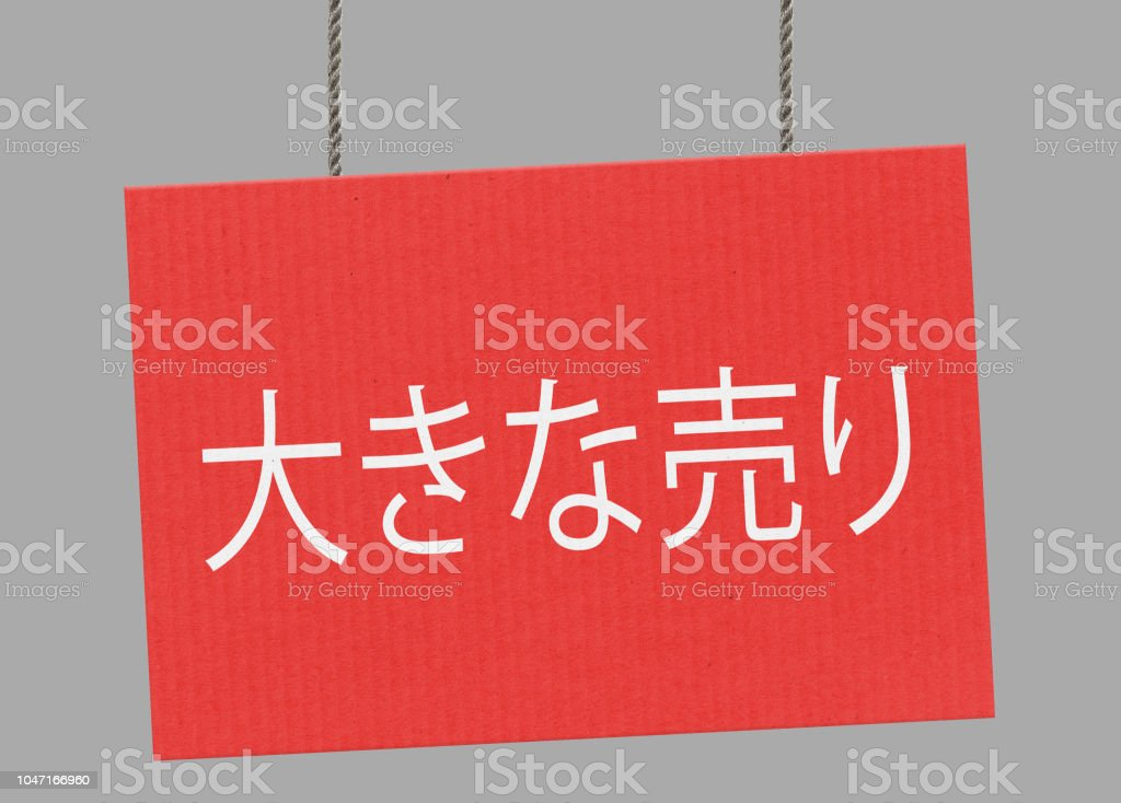 Big sale japanese sign hanging from ropes. Clipping path included so you can put your own background. stock photo