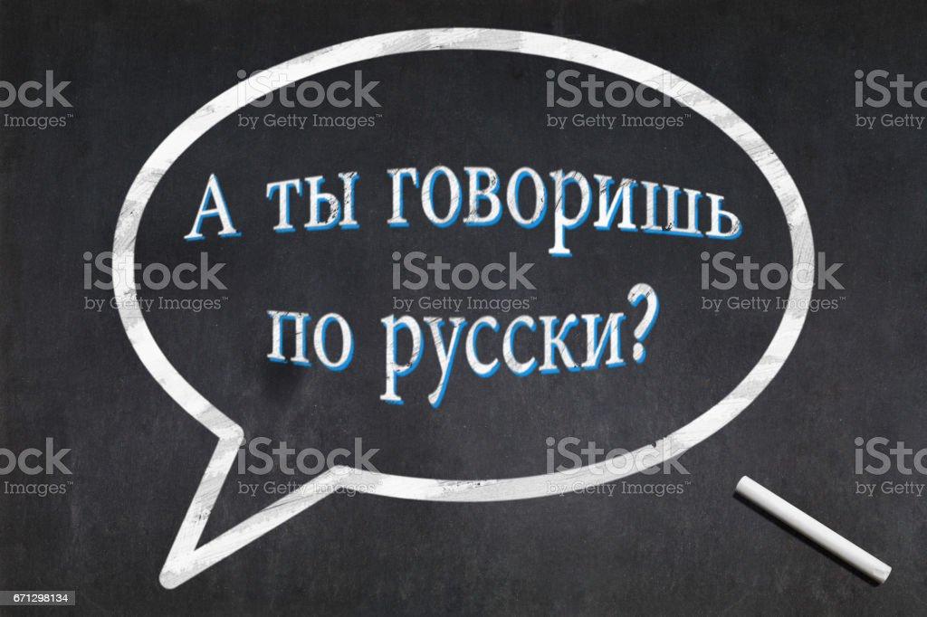 Вы говорите по России - Blackboard stock photo