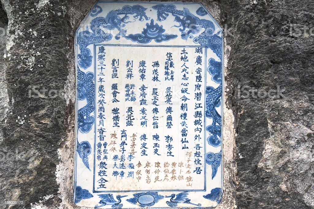 Blue and White Porcelain,Qing Dynasty Monument royalty-free stock photo