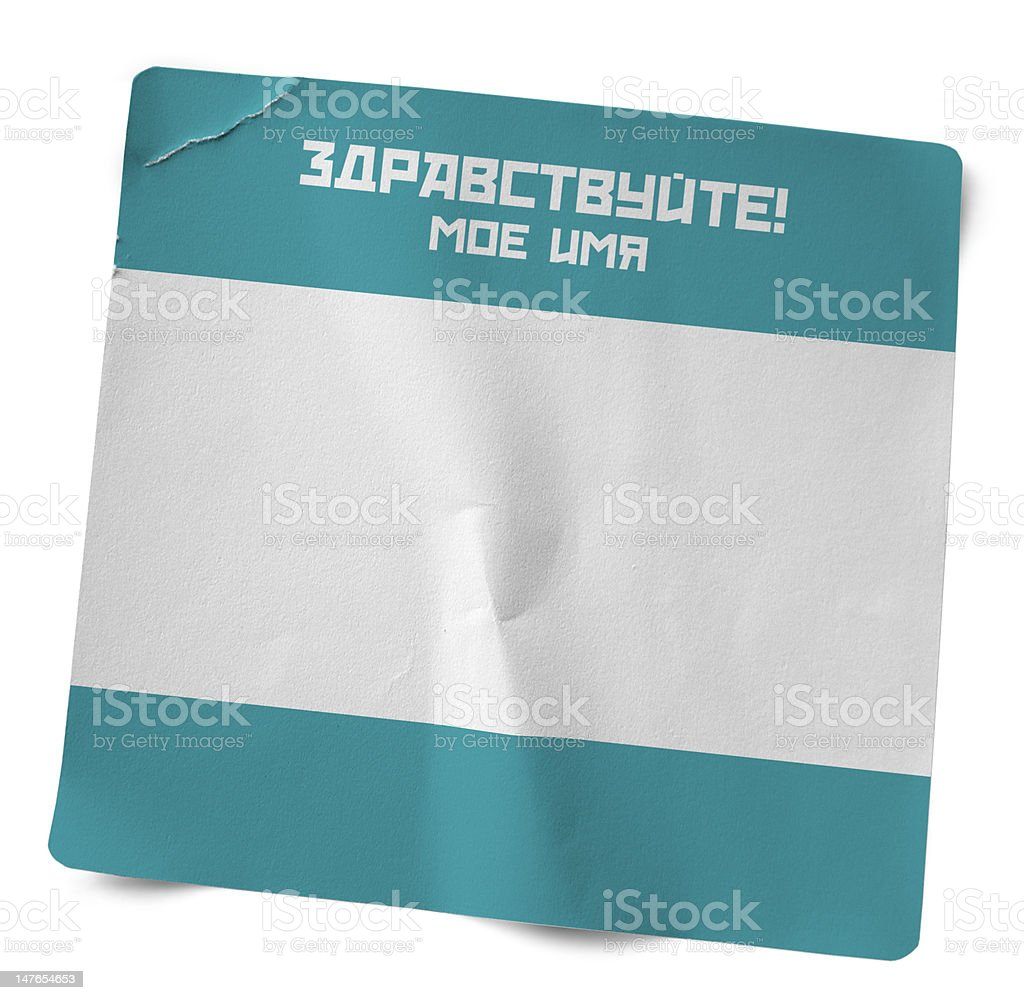 Blue Russian Name Tag royalty-free stock photo