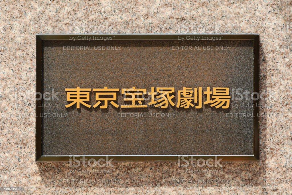 Board of Tokyo Takarazuka Theater stock photo