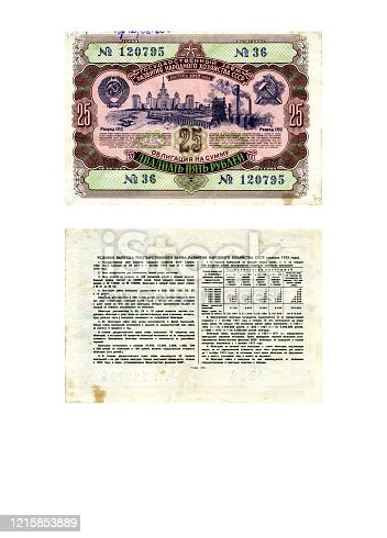 A bond in the amount of 25 rubles of the State loan for the development of the USSR economy of 1952 issue on a white background.